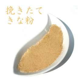 挽きたて きな粉(チャック付き)150g