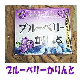 【人気の商品】ブルーベリーかりんとう