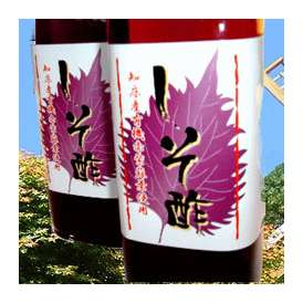北海道産有機しそ黒酢