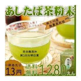 明日葉茶 あしたば 粉末100g 【送料無料】【無農薬栽培】