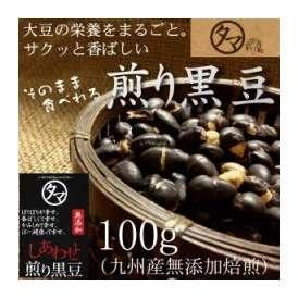 国産無添加煎り黒大豆 100g  【焙煎黒豆】【炒り黒豆】【黒豆ダイエット】(遺伝子組み換えなし)