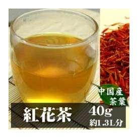 紅花茶【ベニバナチャ】40g ビタミンEはほうれん草の100倍!