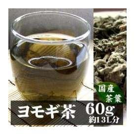 よもぎ茶60g 日本が誇るハーブ茶♪大地が育てた豊かな栄養☆飲めば体が温まる!