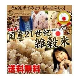 【送料無料】 国産21雑穀米300g 【無添加】 【健康・美容・ダイエット】