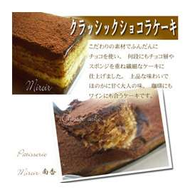 繊細で大人の味 ちょっと贅沢なひととき クラッシックチョコケーキ