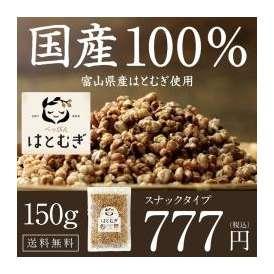 まるごと食べれる、はと麦(ハトムギ) 150g 【送料無料】国内自給率8%という希少な富山県産鳩麦