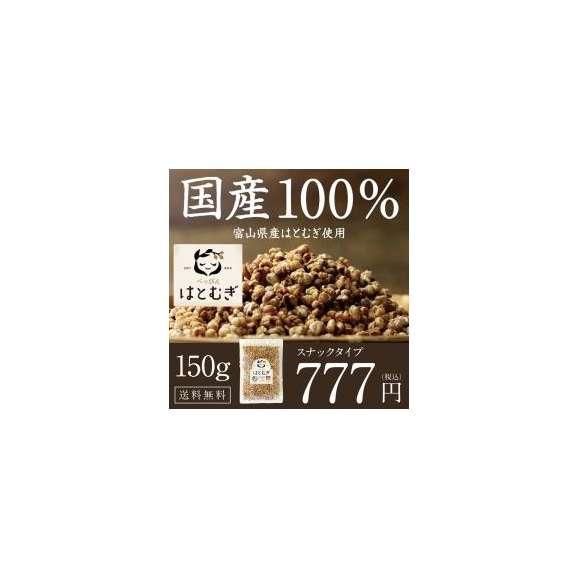 まるごと食べれる、はと麦(ハトムギ) 150g 【送料無料】国内自給率8%という希少な富山県産鳩麦01