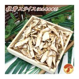 炒め物やお味噌汁にカンタン便利♪安心・安全 国産原木育ち 椎茸スライス 100g