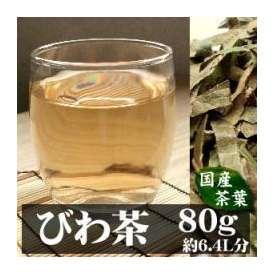 国産びわの葉茶 80g人々に愛される自然茶葉