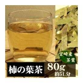 柿の葉茶70g【低温焙煎】自然が育んだ天然のビタミンがいっぱい♪