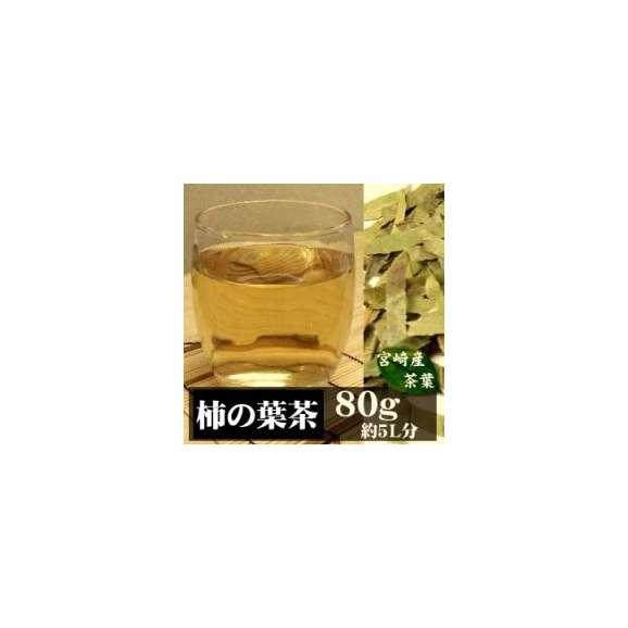柿の葉茶70g【低温焙煎】自然が育んだ天然のビタミンがいっぱい♪01