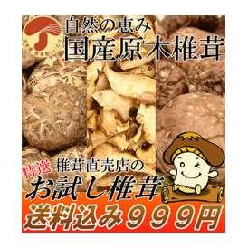 【送料無料】選べる国産椎茸お試しセット 風味♪香り♪食感♪日本が誇る原木しいたけの味をお届けします! 24ヶ月の歳月を大自然の中で育てた本場本物の味わい 【日本産原木椎茸】【無農薬】【安心・安全】