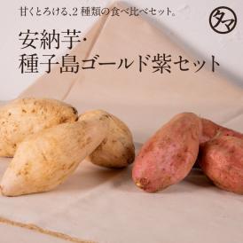 安納芋&種子島ゴールド紫芋 夢芋セット 【送料無料】 (合計2kg)各1000gずつ
