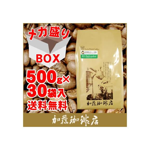 【メガ盛り業務用卸】エルサルバドル世界規格Qグレード珈琲豆30袋入BOX01