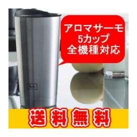 ステンレスマグカップ付珈琲福袋[Qグァテ500・鯱500/各500g](アロマサーモ5カップ全機種対応)メリタ(Melitta)
