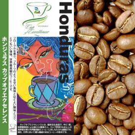 ホンジュラスカップオブエクセレンス(200g)/グルメコーヒー豆専門加藤珈琲店