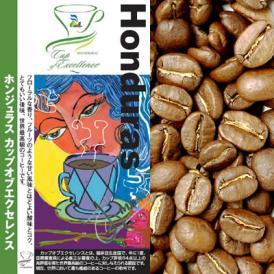 [500gお得袋]ホンジュラスカップオブエクセレンス/グルメコーヒー豆専門加藤珈琲店
