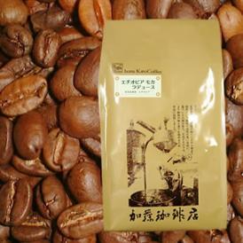 【業務用卸】エチオピアモカ・ラデュース/500g袋/グルメコーヒー豆専門加藤珈琲店