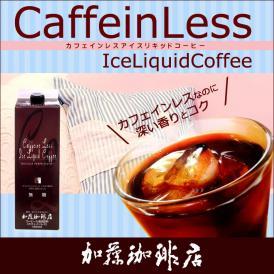 カフェインレスアイスリキッドコーヒー/無糖