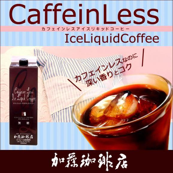 カフェインレスアイスリキッドコーヒー/無糖01