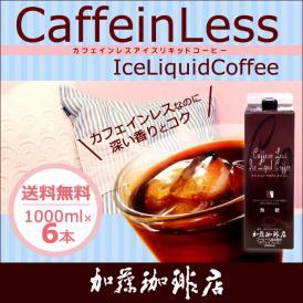 カフェインレスアイスリキッドコーヒー【6本】セット/ノンカフェイン 無糖