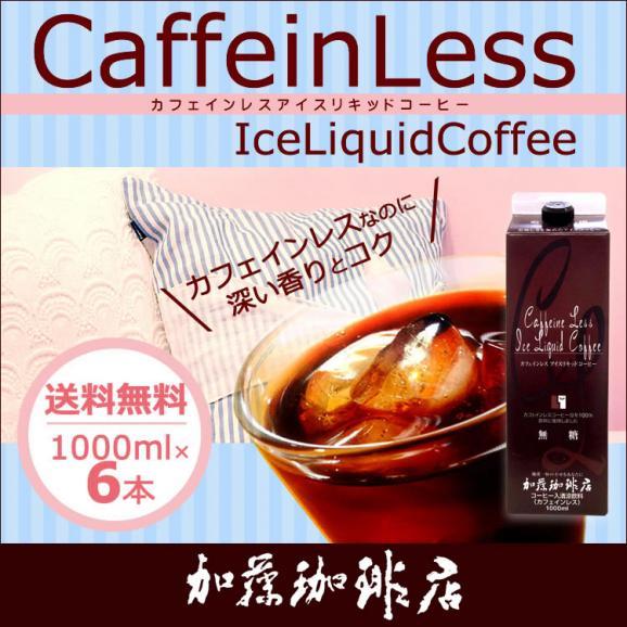 カフェインレスアイスリキッドコーヒー【6本】セット/無糖01