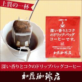 〜深い香り〜上質のドリップバッグコーヒー/ドリップコーヒー