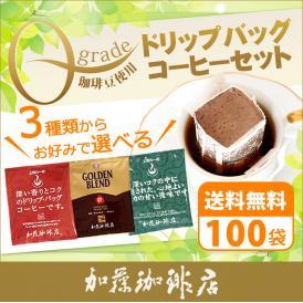 ドリップコーヒー コーヒー 100袋 Qグレード珈琲豆使用ドリップバッグコーヒーセット 珈琲 送料無料 ギフト 加藤珈琲