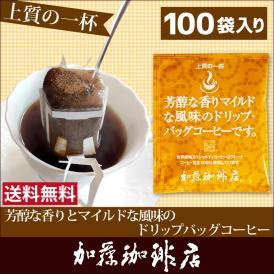 〜芳醇な香り〜【100袋】上質のドリップバッグコーヒーセット【送料無料】/ドリップコーヒー