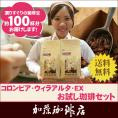 [1kg]コロンビア・ウィラアルタEX特別珈琲セット(ウィラEX×2)/珈琲豆