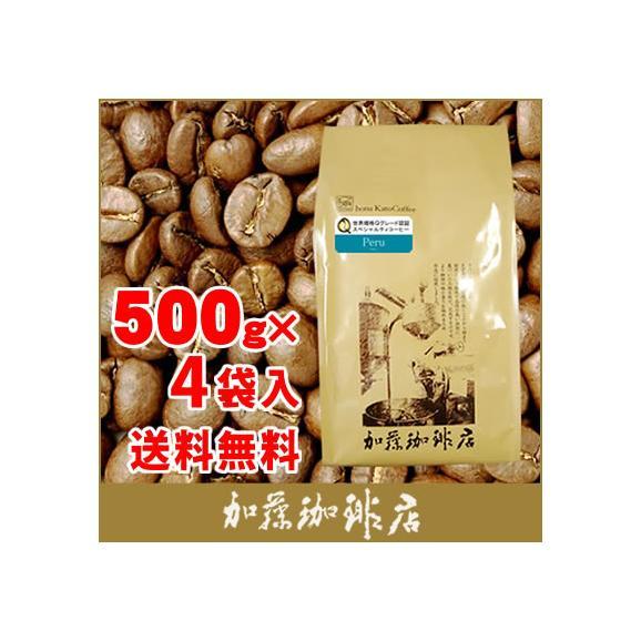 【業務用卸メガ盛り2kg】ペルー世界規格Qグレード珈琲豆(Qペル×4)01