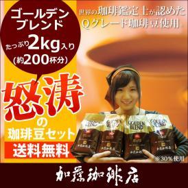2kg入・怒涛の珈琲豆セット[G500×4]/グルメコーヒー豆専門加藤珈琲店/珈琲豆