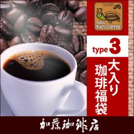 タイプ3(R)スペシャルティ珈琲大入り福袋(Qエル・ラオス・レジェ/各500g)/珈琲豆