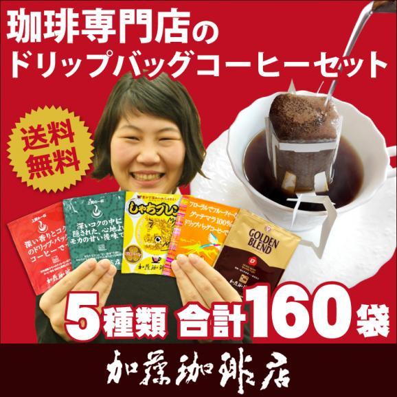 ドリップコーヒー コーヒー 160杯 珈琲専門店のドリップバッグコーヒーセット 5種類 個包装 珈琲 送料無料 加藤珈琲01