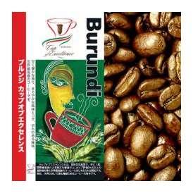 【業務用卸メガ盛り2kg】ブルンジカップオブエクセレンス(Cブル×4)/グルメコーヒー豆専門加藤珈琲店