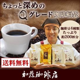 ちょっと深めのQグレード珈琲福袋(金・Qニカ・Qケニ・Qマンデ)【送料無料】/珈琲豆