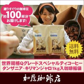 世界規格Qグレード珈琲キリマンジャロ1kg入珈琲福袋(Qタンザニア×2)/珈琲豆