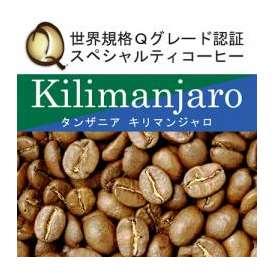 タンザニア・キリマンジャロ世界規格Qグレード珈琲豆(100g)/グルメコーヒー豆専門加藤珈琲店