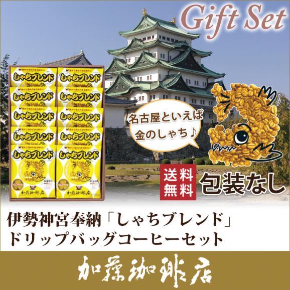 ID16包装なし・伊勢神宮奉納「しゃちブレンド」ドリップバッグコーヒーセット01