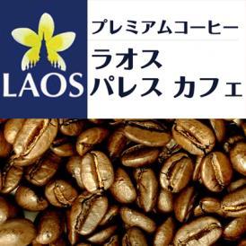 ラオス パレス カフェ(500g)/グルメコーヒー豆専門加藤珈琲店