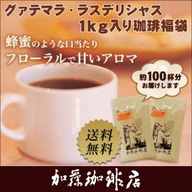 [1kg]グァテマラ・ラスデリシャス珈琲福袋(ラス×2)/珈琲豆