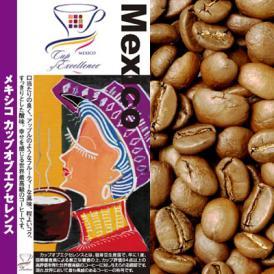 [500gお得袋]メキシコカップオブエクセレンス/グルメコーヒー豆専門加藤珈琲店