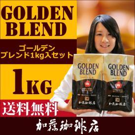 [1kg]ゴールデンブレンドセット[G500×2]