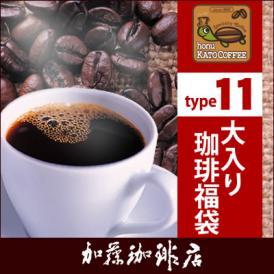 タイプ11(R)スペシャルティ珈琲大入り福袋(Qコロ・ラオス・ラデュ・ラス/各500g)/珈琲豆