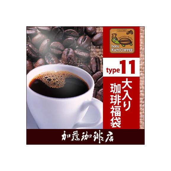 タイプ11(R)スペシャルティ珈琲大入り福袋(Qコロ・クリス・ラデュ・ラス/各500g)/珈琲豆01