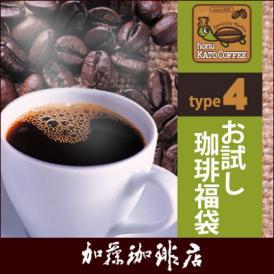 (200gVer)タイプ4(R)スペシャルティ珈琲お試し福袋(Qウガ・スウィート・◆7月◆/各200g)/珈琲豆