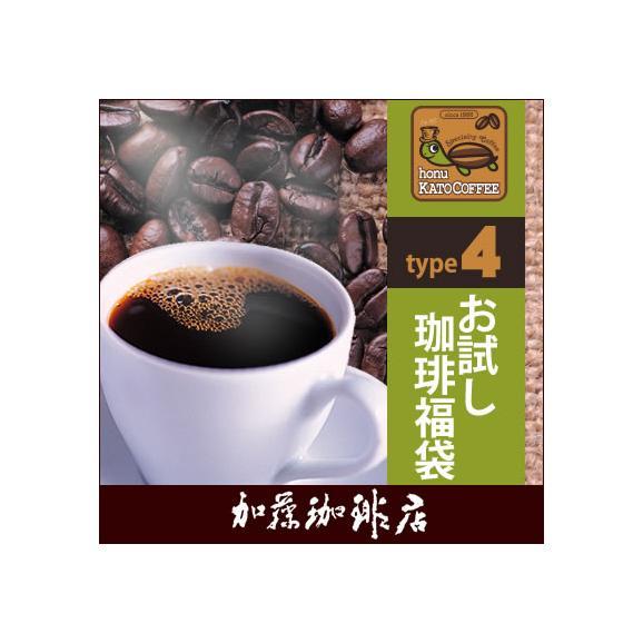 (200gVer)タイプ4(R)スペシャルティ珈琲お試し福袋(Qウガ・スウィート・◆11月◆/各200g)/珈琲豆01