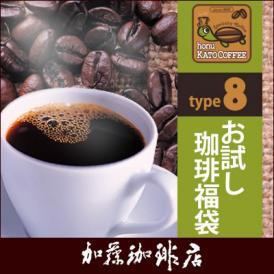 (200gVer)タイプ8(R)スペシャルティ珈琲お試し福袋(Qコロ・Hパプア・◆12月◆/各200g)/珈琲豆