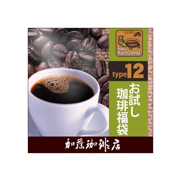 (200gVer)タイプ12(R)スペシャルティ珈琲お試し福袋(華・TSUBAKI・レジェ・Hパプア/各200g)/珈琲豆01