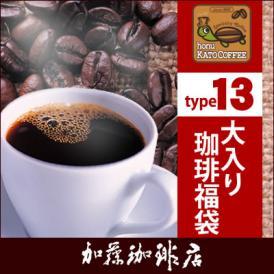 タイプ13(R)スペシャルティ珈琲大入り福袋(Qメキ・RA・VL・赤/各500g)/珈琲豆